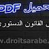 تحميل PDF : ملخص القانون الدستوري السداسي الثاني  S2