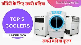 Top 5 Cooler , Best coolers
