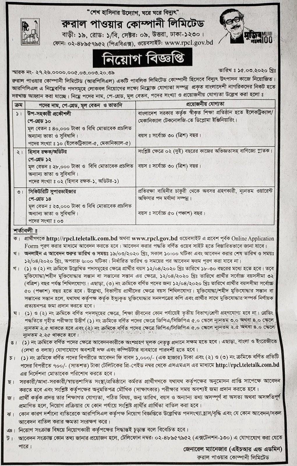 রুরাল পাওয়ার কোম্পানি লিমিটেড এ চাকরির নিয়োগ বিজ্ঞপ্তি প্রকাশ || RPCL Job Circular