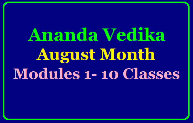 Ananda Vedika August Month Modules 1- 10 Classes/2019/08/andhra-pradesh-ananda-vedika-august-month-modules-1-10-classes-download.html