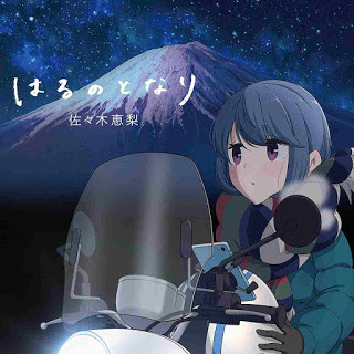 Sasaki Eri - Haru no Tonari | Yuru Camp△ (Laid-Back Camp) Season 2 Ending Theme Song