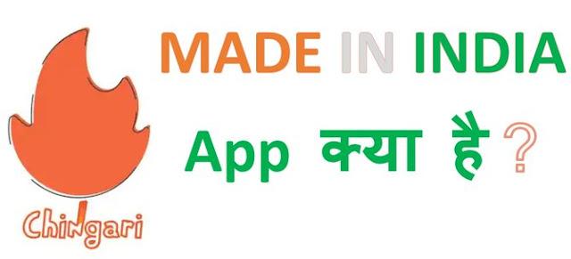 chingari app kya hai,chingari app download tamil,chingari app download