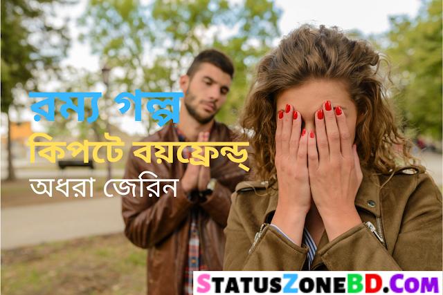 Short Story (কিপটে বয়ফ্রেন্ড) Choto Golpo Funny Story | Short Love Story