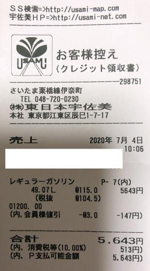 東日本宇佐美 埼玉栃木販売支店 2020/7/4 のレシート