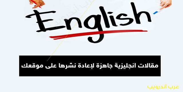 تحميل حوالي 4800 مقال انجليزي  لاعادة نشره على موقعك
