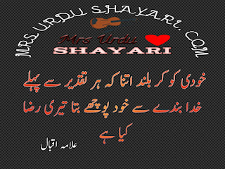 Beutyful Shayari images in Urdu, Urdu Shayari images, Urdu Shayari, IQBAL Shayari images