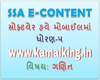 SSA E-content of STD 5 online Education adittest.com