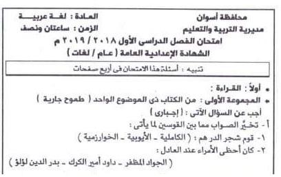 امتحان اللغة العربية للصف الثالث الاعدادى ترم أول 2019 محافظة أسوان مع إجابة سؤال النحو