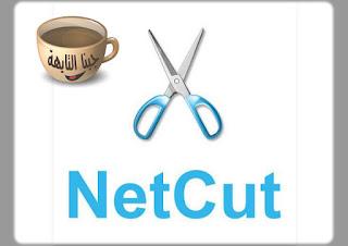 تحميل برنامج نت كت 2018 netcut للكمبيوتر وللاندرويد بدون روت