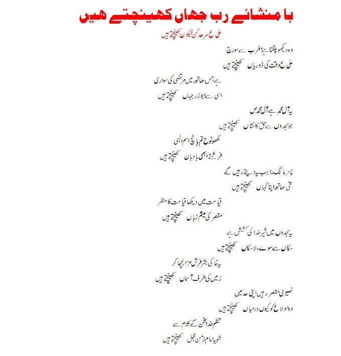 Mir Hasan Mir New Manqabat 2021 Lyrics | Ba Mansha e Rab e Jahan Khenchtey Hain