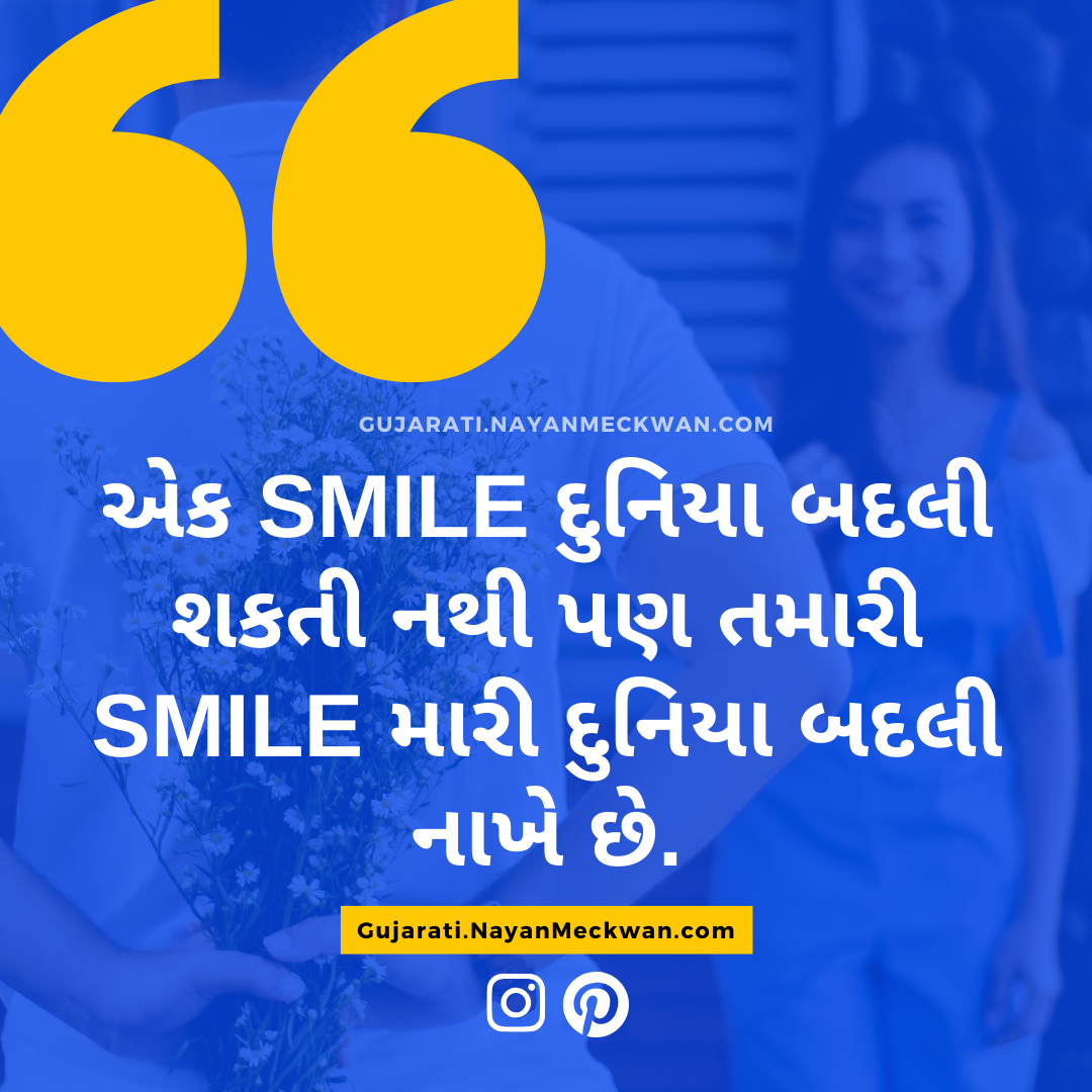 Cute relationship Gujarati love quotes