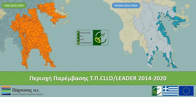 Ενημερωτική εκδήλωση για το Τοπικό Πρόγραμμα LEADER/ CLLD 2014-2020 στην Αργολίδα