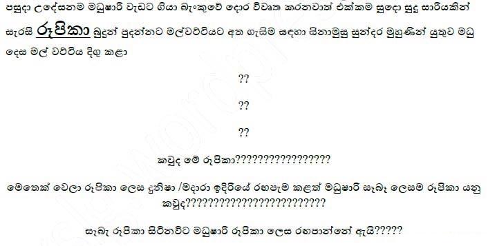 Sinhala Wal Katha Pdf: Sinhala Wal Katha: Rupika The Bank Job 1
