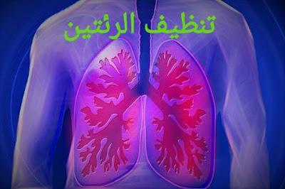 وصفات لتنظيف الرئتين من آثار التدخين