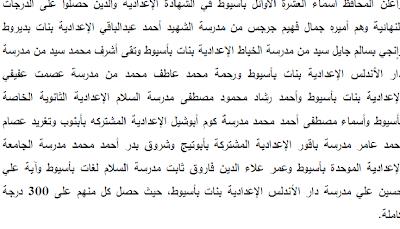ظهرت الان نتيجة الصف الثالث الاعدادى (الشهادة الاعدادية) محافظة اسيوط الترم الثانى2014 -بوابة اسيوط الالكترونية