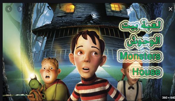 https://www.gulf-software.com/2020/08/monsters-house.html
