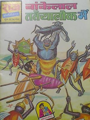 Tatiyalon Mein_Bankelal Comedy Comics In hindi