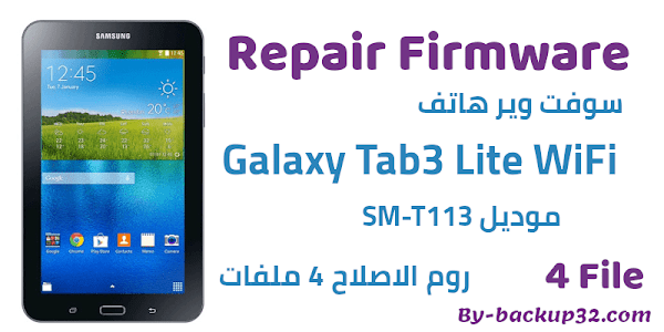 سوفت وير هاتف Galaxy Tab3 Lite WiFi موديل SM-T113 روم الاصلاح 4 ملفات تحميل مباشر