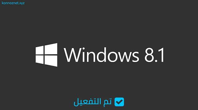 سيريال تفعيل ويندوز 8.1 serial windows 2022 شغالة