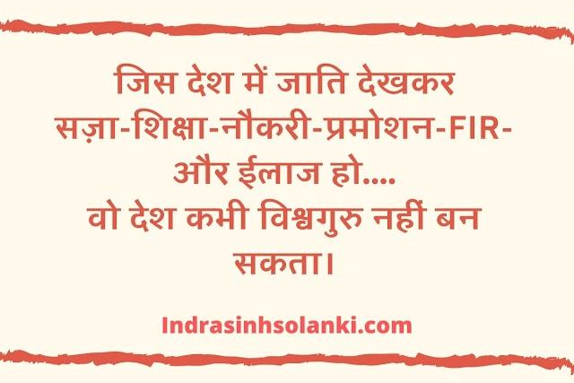 Aarkshan Virodhi Status in Hindi