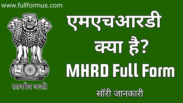 mhrd full form