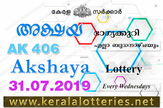 KeralaLotteries.net, akshaya today result: 31-07-2019 Akshaya lottery ak-406, kerala lottery result 31-07-2019, akshaya lottery results, kerala lottery result today akshaya, akshaya lottery result, kerala lottery result akshaya today, kerala lottery akshaya today result, akshaya kerala lottery result, akshaya lottery ak.406 results 31-07-2019, akshaya lottery ak 406, live akshaya lottery ak-406, akshaya lottery, kerala lottery today result akshaya, akshaya lottery (ak-406) 31/07/2019, today akshaya lottery result, akshaya lottery today result, akshaya lottery results today, today kerala lottery result akshaya, kerala lottery results today akshaya 31 07 19, akshaya lottery today, today lottery result akshaya 31-07-19, akshaya lottery result today 31.07.2019, kerala lottery result live, kerala lottery bumper result, kerala lottery result yesterday, kerala lottery result today, kerala online lottery results, kerala lottery draw, kerala lottery results, kerala state lottery today, kerala lottare, kerala lottery result, lottery today, kerala lottery today draw result, kerala lottery online purchase, kerala lottery, kl result,  yesterday lottery results, lotteries results, keralalotteries, kerala lottery, keralalotteryresult, kerala lottery result, kerala lottery result live, kerala lottery today, kerala lottery result today, kerala lottery results today, today kerala lottery result, kerala lottery ticket pictures, kerala samsthana bhagyakuri,