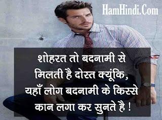 Whatsapp Attitude Status For Boys in Hindi