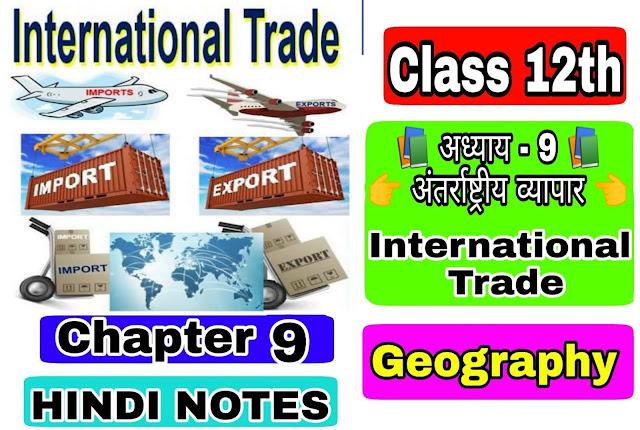 12 Class Geography Notes in hindi Chapter 9 International Trade अध्याय - 9 अंतर्राष्ट्रीय व्यापार
