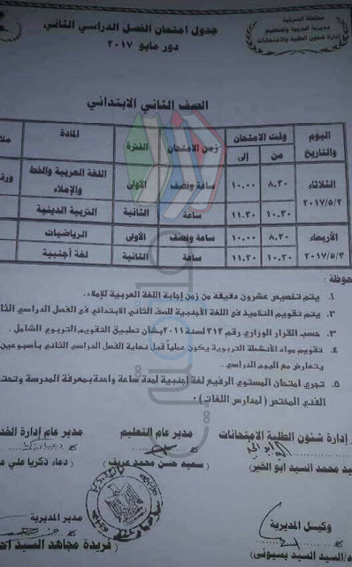 جدول امتحانات الصف الثاني الابتدائي الترم الثاني 2017 محافظة الشرقية