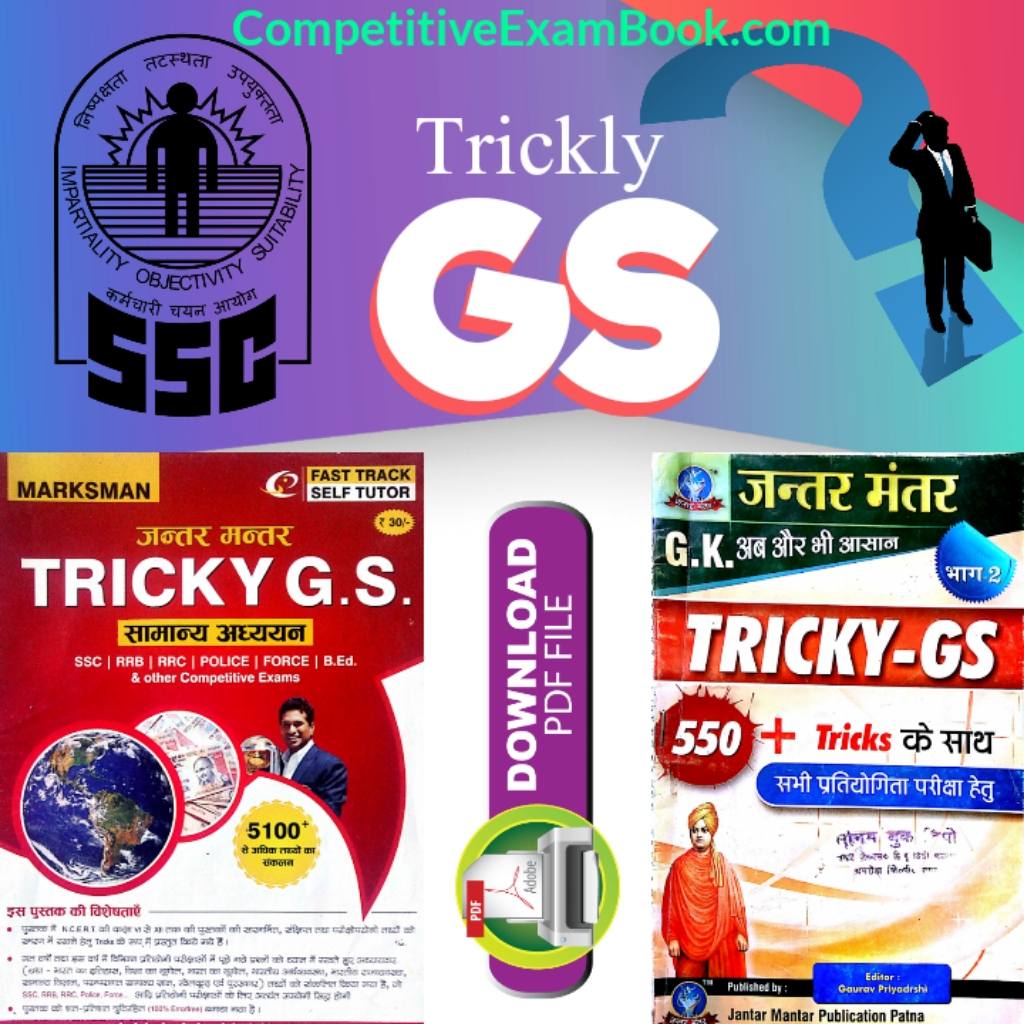 Tricky GS Book PDF Download in Hindi [Latest 2019-20*]