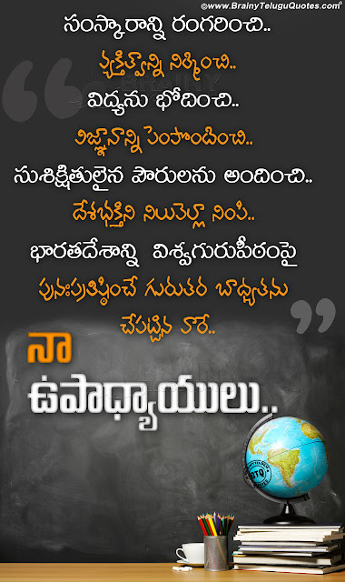 teachers inspiring words, greatness of teacher in telugu, famous words about teachers, roll and importance of a teacher in telugu