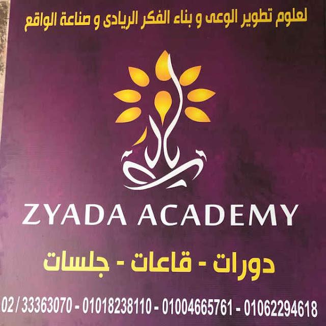 zyada