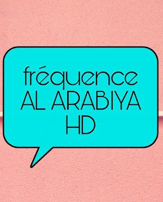 La fréquence de la chaîne arabe Al Arabia HD  sur le satellite arabsat ou Badr
