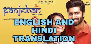 Panjeban Lyrics | Translation | in English/Hindi - Shivjot