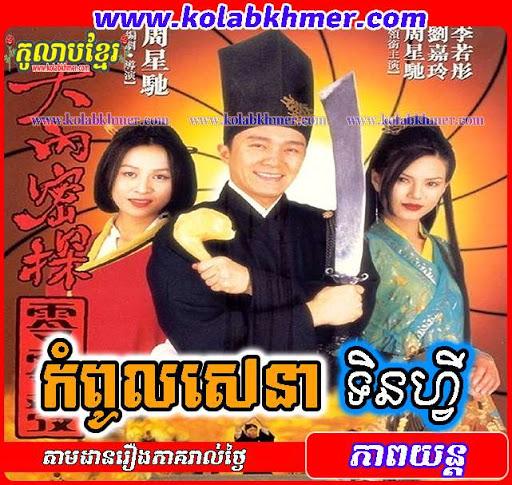 កំពូលសេនា ទិន ហ្វី - Kompul Sena Tinfy - Chinese Movie Speak Khmer