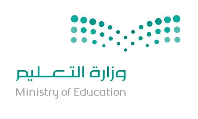 Ministry of Educatin promoted all students to next class - Saudi-ExpatriatesCom