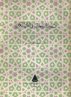 تحميل كتاب أسلوب السخرية في القرآن الكريم - عبدالحليم حفني pdf