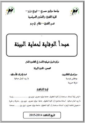 مذكرة ماستر : مبدأ الوقاية لحماية البيئة PDF