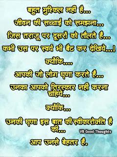 hindi-suvichar-good-thoughts-in-hindi-on-life-jindagi-vb-good-thoughts-vijay-bhagat