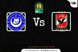 بث مباشر مباراة الاهلي و الهلال السوداني مباشرة اليوم في دوري ابطال افريقيا