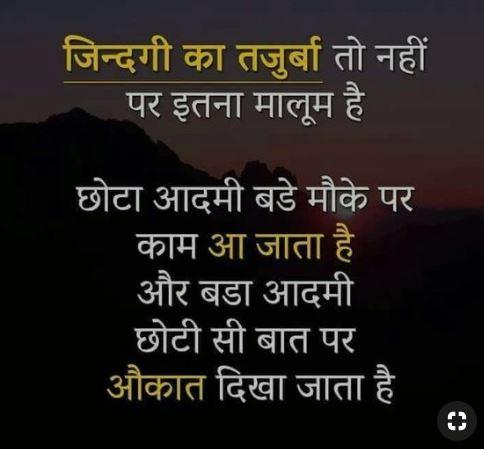 Shayari whatsapp status in hindi