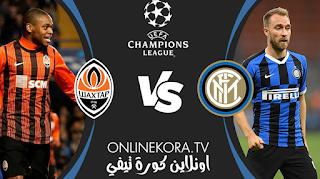 مشاهدة مباراة إنتر ميلان وشاختار دونيتسك بث مباشر اليوم 09-12-2020 في دوري أبطال أوروبا