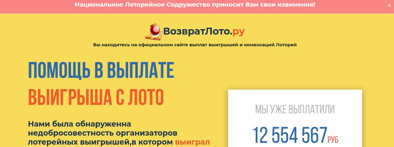 [Лохотрон] ВозвратЛото.ру – Отзывы, мошенники! Помощь в выплате выигрыша с лото
