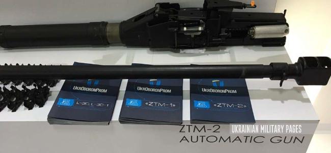 гармати ЗТМ-1 ЗТМ-2