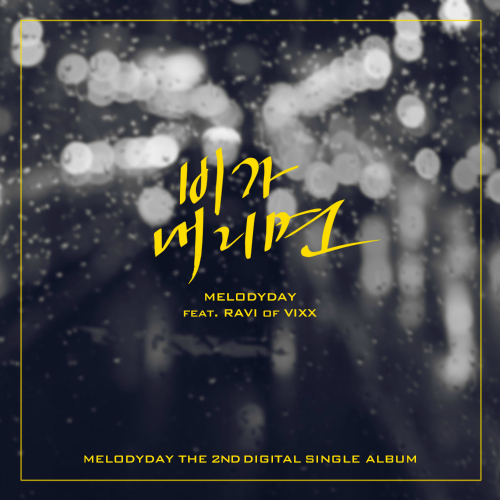 MELODYDAY – When It Rains (Feat. Ravi of VIXX) – Single