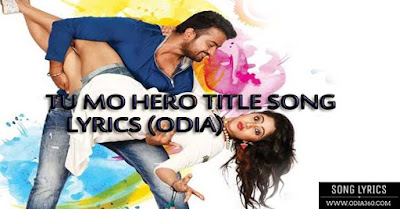 Tu Mo Hero Song Lyrics (Human Sagar & Asima Panda)