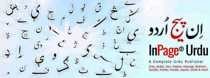 Urdu Fonts For Inpage 2009 Filehippo - pastsystem