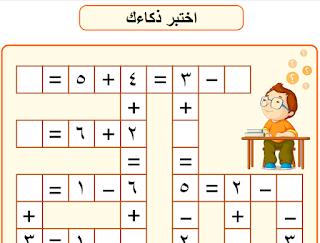 اختبارات ذكاء في الرياضيات لطلاب المرحلة الابتدائية