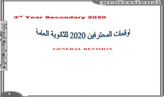 المراجعة النهائية فى اللغة الانجليزية للصف الثالث الثانوى 2020 مجابة من كتاب بروفيشنال المراجعة النهائية انجليزي تالتة ثانوى 2020 مجابة