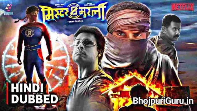 Minnal Murali Hindi Dubbed Full Movie Release Date, Cast & Crew, Review, OTT Release Date - Bhojpuri Guru